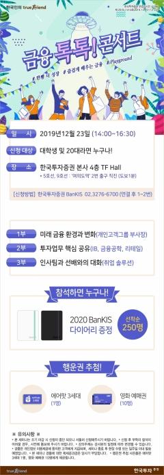 한국투자증권, 대학생 대상 '금융 톡톡 콘서트' 개최