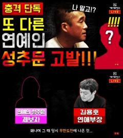 가세연, 김건모 성폭행 의혹 이어 '무한도전' 출연 연예인 성추문 폭로