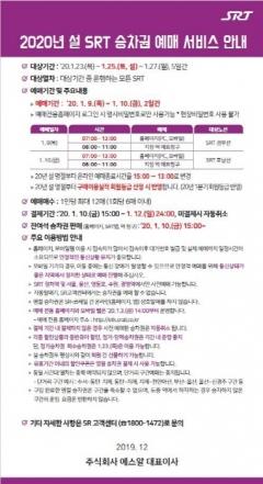 설 명절 SRT 승차권, 1월 9~10일 예매