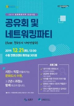 수원문화재단, 문화도시 수원 '공유회·네트워크파티' 개최