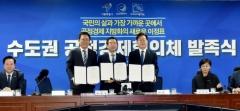 인천시, 서울·경기와 `국민의 삶과 가장 가까운 곳에서 공정경제 실현` 공동선언