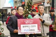 SKT, 소상공인 대상 크리스마스 캐럴 무상 지원