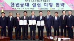 김영록 지사, 한전공대 설립·운영 이행 협약 체결