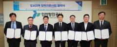 인천항만공사, '해를 품은 학교' 보급 업무협약 체결...장학지원사업 추진