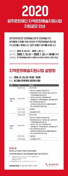 광주문화재단, '2020년도 문화예술지원사업' 공모 시작