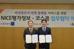 코스콤·NICE평가정보, '비 마이 유니콘' 활성화 위한 MOU 체결