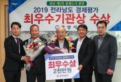 광양시, 지역경제활성화 종합평가서 '최우수기관상' 수상
