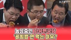 농성중인 자유한국당…'비빔밥'만 먹는 이유?