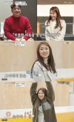 """'연애의 맛3' 윤정수-김현진, 새 커플 탄생…""""넌 웃을 때 제일 예뻐"""""""