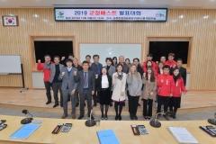 명품 건강장수 교육프로그램, 2019 순창군 군정베스트로 선정