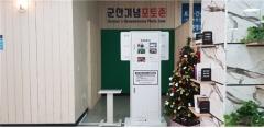 '군산 기념 포토존' 사진출력 서비스 호응