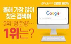 올해 가장 많이 찾은 검색어 2위 '정준영'…1위는?