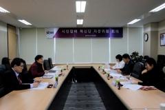 SR, '시민참여혁신단 자문위원 회의' 개최