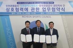 인천관광공사, 2020도쿄올림픽 전지훈련단 유치 업무협약 체결