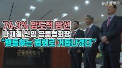 """[뉴스웨이TV]76.3% 압도적 당선, 나재철 신임 금투협회장···""""행동하는 협회로 거듭나겠다"""""""