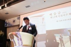 비에스종합병원 백승금 행정원장, ROTC 인천지구 13대 회장 취임