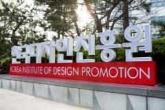 한국디자인진흥원, 디자인 분야 공정거래 위한 제도적 장치 마련
