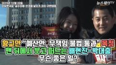 """[뉴스웨이TV]황교안 """"예산안, 무책임 불법 통과"""" 목청···맨 뒤에서 웃고 떠드는 배현진-박대출 무슨 좋은 일?"""