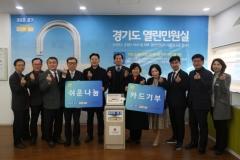 경기도, '아름다운 Tag기부단말기' 설치…나눔문화 확산