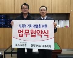 마사회 광주지사, ㈜다우환경과 사회적 가치 창출 '맞손'