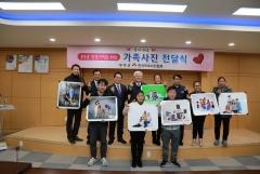 (사)한국프로사진협회,무주관내 가족사진 촬영 전달