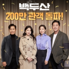 '백두산' 개봉 4일째 관객 200만명 돌파