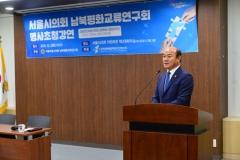 서울시의회, '남북교류협력지원 특별위원회' 설치 확정