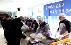 반도건설, 7년연속 연말 임직원 송년 봉사활동