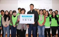 푸본현대생명, 발달장애인 위한 기부금 전달