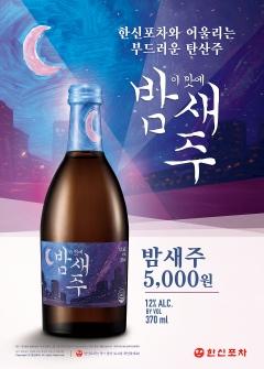 """더본코리아 """"한신포차, 탄산주 '이맛에 밤새주' 선봬"""""""
