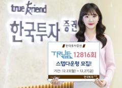 한국투자증권, 스텝다운형 TRUE ELS 12816회 모집