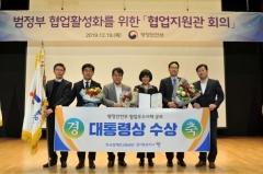 장애인고용공단, '2018년 협업 우수사례 공모전' 대통령표창 수상