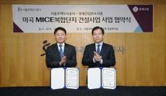 롯데건설 컨소, SH공사와 마곡 MICE 복합단지 개발 사업 협약 체결