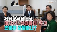자유한국당 빠진 野 3+1, '석패율제' 포기…본회의 강행하나?