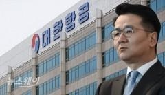 조원태 회장, 조현아 경영복귀 '딜레마'