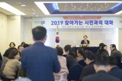 목포시, 2019 찾아가는 시민과의 대화 개최