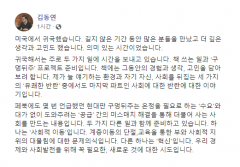 """미국서 귀국한 김동연 """"가보지 않은 길 걸어보려 한다"""""""