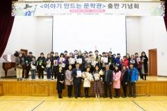 나주시, 다시초등학생들 작가로 참여  동화 '원생몽유록 출판기념회' 개최