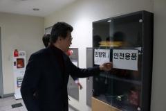 국토교통진흥원, 안전의 날 '안전-하데이(Day)'행사 개최