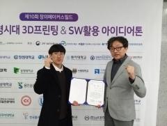수원대, '제10회 창의 메이커스필드' 경진대회 수상