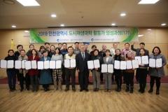 인천시-인천도시공사, 도시재생대학 제1기 활동가 양성과정 수료