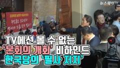 TV에선 볼 수 없는 '본회의 개회' 비하인드…한국당의 '필사 저지'