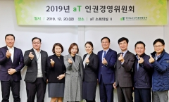 aT, 2019년 인권경영위원회 개최