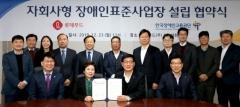 장애인고용공단-롯데푸드, '자회사형 장애인표준사업장' 설립 협약 체결