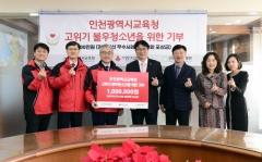 인천시교육청, 기부활동으로 생명존중 문화 확산
