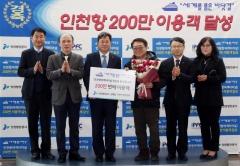 인천항만공사, 인천항 국제여객터미널 입국 승객 200만명 돌파