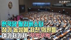 [뉴스웨이TV]한국당 필리버스터, 장기 농성에 지친 의원들 여기저기서 '꾸벅꾸벅'