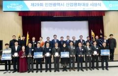 `제29회 인천시 산업평화대상` 시상...노사화합 기여 12명 수상