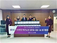 SRT 수서역, 크리스마스 산타 봉사활동...선물세트 나눔 행사