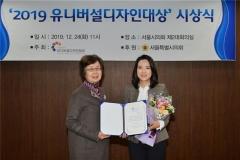 서울시의회 오한아 의원, 2019 유니버설디자인대상 수상